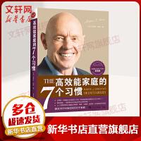 高效能家庭的7个习惯 家庭版 中国青年出版社