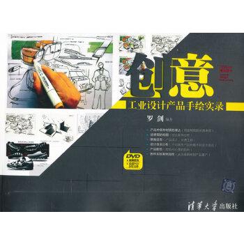 创意——工业设计产品手绘实录(配光盘)