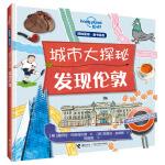 城市大探秘:发现伦敦(孤独星球童书系列)