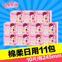 七度空间少女系列纯棉薄型日用卫生巾245mm10片装11包组合
