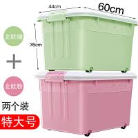 加厚收纳箱塑料特大号储物箱整理箱装衣服玩具零食收纳盒储蓄箱子