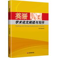 英语学术论文阅读与写作/何中清 中国财富出版社