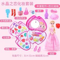 儿童化妆品套装安全女孩过家家仿真公主彩妆盒玩具礼物3-4-5-6岁化妆玩具礼盒礼物 端庄小公主娃娃彩妆盒 +娃娃+送娃