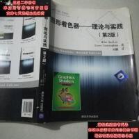 【二手旧书9成新】图形着色器:理论与实践(第2版)9787302315995