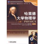 哈里德大学物理学 (上册)(配有电子课件、习题库)
