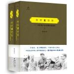 行行重行行――中国城乡及区域发展调查(上、下)