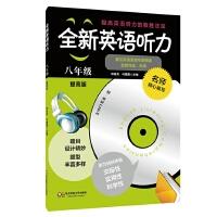 全新英语听力·八年级(提高版)(修订版)