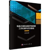 电容式微机械超声换能器工作机理与应用基础