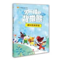 方方蛋原创儿童文学馆:不一样的背带熊・请叫我背带熊