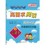 孟建平系列丛书:小学语文高要求阅读・高段阅读――非连续文本篇