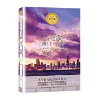 七子之歌:澳�T?香港(�y�小�W�Z文教科��同步��x��系)