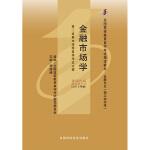 自考教材   金融市场学(2010年版)