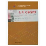 自考教材 2015年版 00645 公共关系策划 陈先红 外语教学与研究出版社