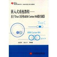 ARM中国大学计划教材 嵌入式系统教程:基于Tiva C系列ARM Cortex-M4微控制器