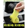 清洁软胶汽车用品车内饰出风口除尘泥清理车载粘灰尘
