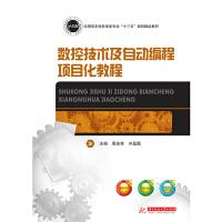 数控技术及自动编程项目化教程