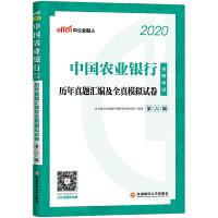 农业银行考试用书 中公2020中国农业银行招聘考试历年真题汇编及全真模拟试卷
