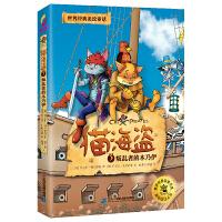 世界经典美绘童话:猫海盗3.叛乱者的木乃伊 (彩绘版)(荣获俄罗斯佳童书奖) 9787556844081 阿尼娅・阿玛索