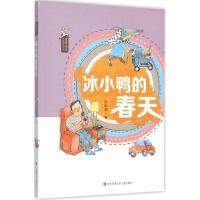 冰小鸭的春天 江苏少年儿童出版社