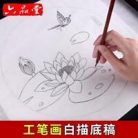 六品堂工笔画白描底稿初学者勾线上色国画教程工笔画毛笔熟宣套装