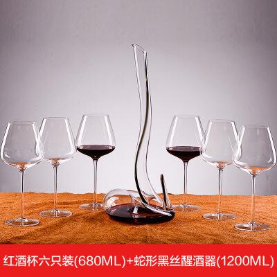 【好货】红酒杯套装大号6只装欧式水晶大肚勃艮第2个醒酒器家用高脚杯 黑蛇+