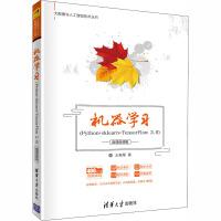 机器学习(Python+sklearn+TensorFlow 2.0) 微课视频版 清华大学出版社