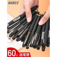 中性笔0.7大容量磨砂黑色签字笔1.0子弹头粗字水笔练字笔商务高档