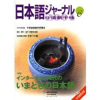 2001日语新干线 6