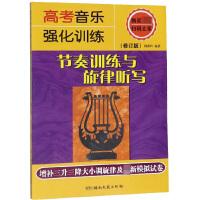 高考音乐强化训练 节奏训练与旋律听写(修订版) 湖南文艺出版社