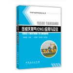 压缩天然气(CNG)应用与安全