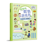 奇妙的数学游戏书4