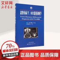 盆腔疾病CT、MRI鉴别诊断学 郑晓林,许达生 主编