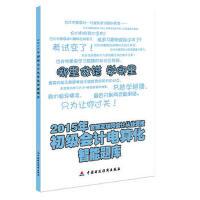 【95成新正版二手书旧书】2015年会计从业资格考试智能题库:电算化 会计从业资格考试教材编委会