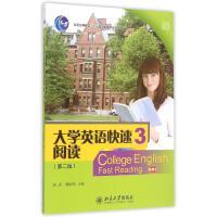 大学英语快速阅读(3第2版新题型南方版普通高等教育十一五*规划教材) 北京大学出版社