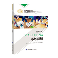 市场营销(第4版)/王翎 中国劳动社会保障出版社