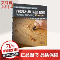 国际知名雕刻大师克里斯・派伊亲授 传统木雕技法教程 河南科学技术出版社