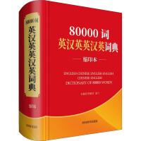 80000词英汉英英汉英词典 缩印本 四川辞书出版社