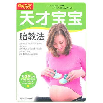 天才宝宝胎教法(pdf+txt+epub+azw3+mobi电子书在线阅读下载)