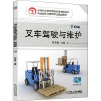 叉车驾驶与维护 第2版 机械工业出版社