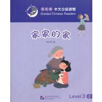 家家的家 | 轻松猫―中文分级读物(3级)