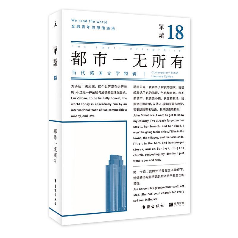 单读18:都市一无所有 独家、原创、首发,《单读》改版以来新的里程碑 五位深具潜力的英国当代年轻作家,首次中文亮相,探寻前沿的国际文学视野 直面——现代都市生活的空荡内心,拷问——除了城市之外我们还有什么可能?