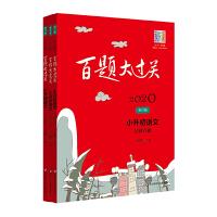 2020百题大过关小升初语文百题套装(全3册)