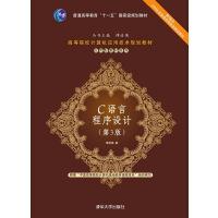 C语言程序设计(第3版)