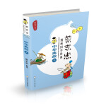 蔡志忠漫画国学经典:中华典故1【百班千人推荐书目】