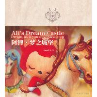 阿狸・梦之城堡(再版)(经典畅销30万册,献给所有人的童话,感动千万人的疗伤治愈系大作)