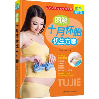 新编图解十月怀胎优生方案