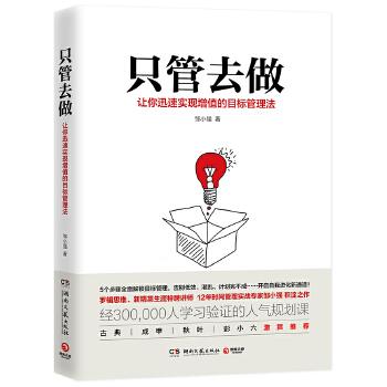 只管去做(pdf+txt+epub+azw3+mobi电子书在线阅读下载)