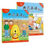 典范英语1新版, 含(1a+1b)2册,孩子百读不厌的英语绘本!