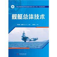舰艇总体技术