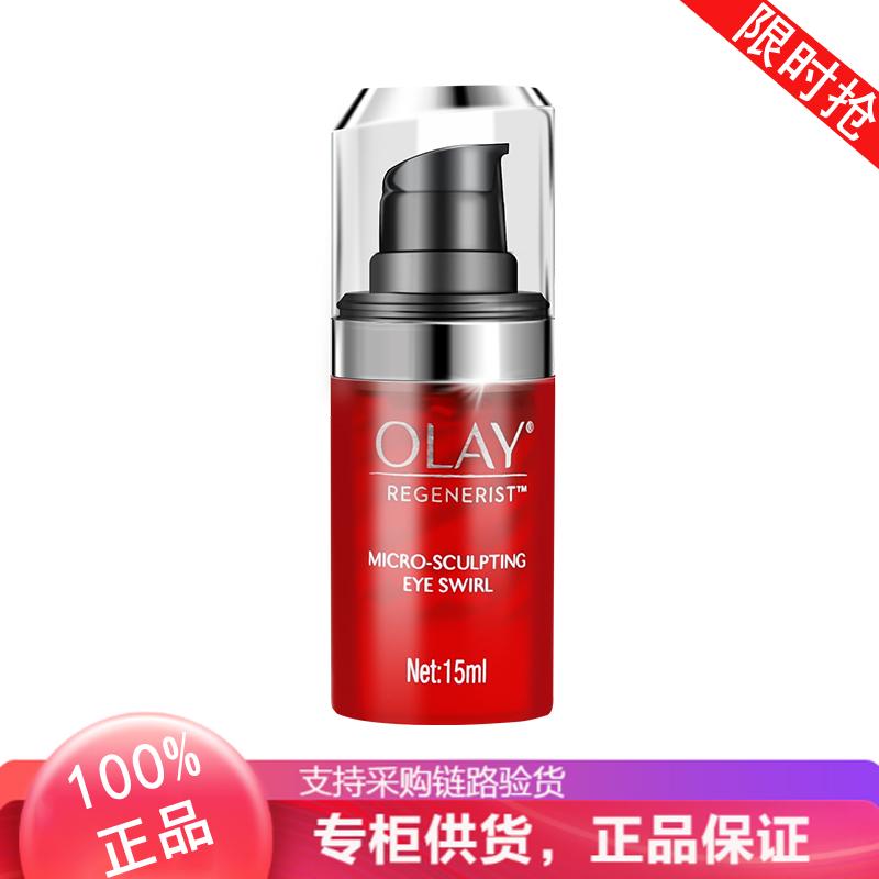 玉兰油(OLAY)新生塑颜金纯弹力眼霜  15ml 【专柜供货,正品保证】